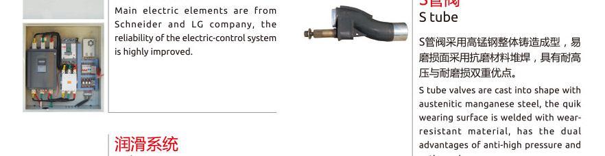 HBT/DHBT series Concrete Pump